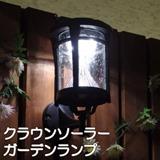 壁掛けにもポール型にもできるソーラーガーデンランプ