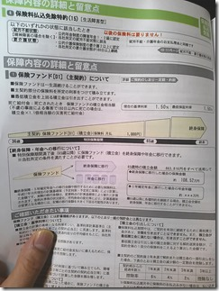 生命保険の設計書の落とし穴