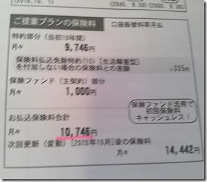 生命保険料見直しプラン その4の保険料