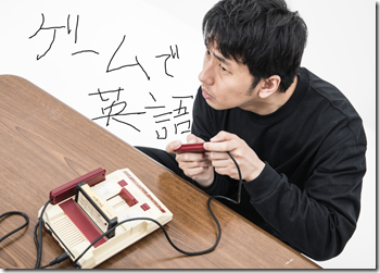 ゲームで英語学習