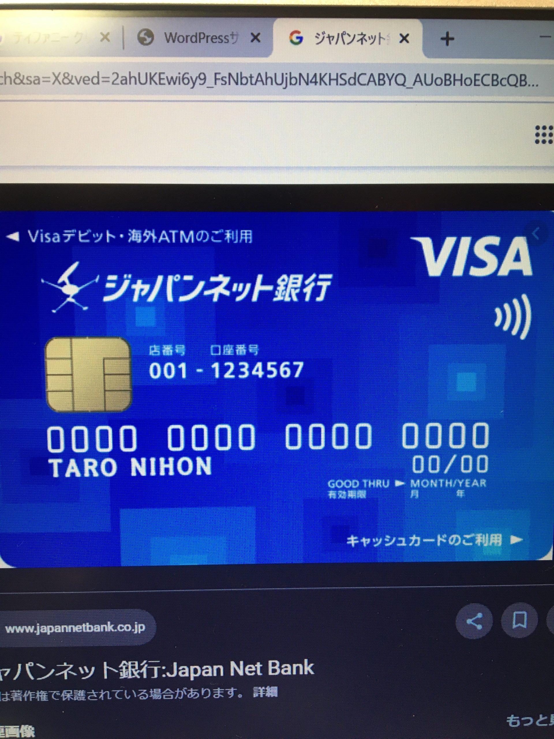 マイナポイントが取りやすい「ジャパンネット銀行」 visaデビットが便利
