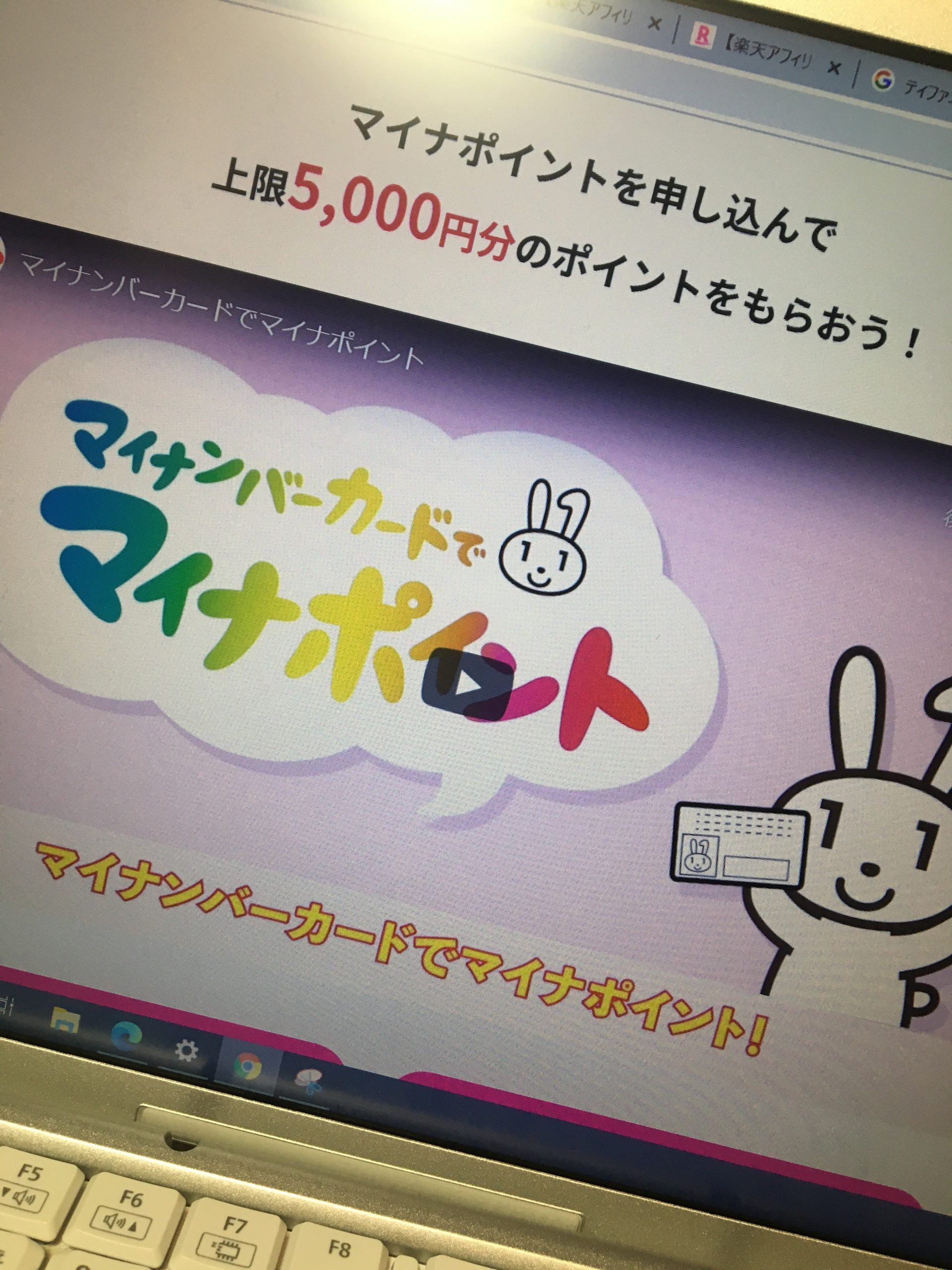 マイナポイントを申し込んで1人5千円ゲット